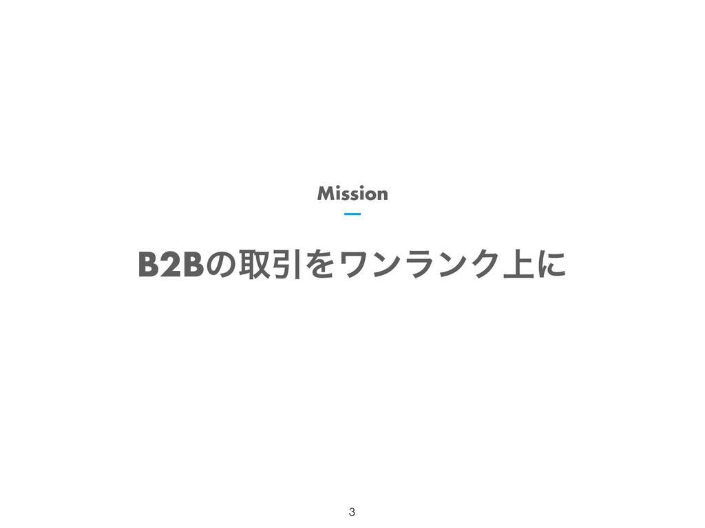 B2BͷऔҾΛϫϯϥϯΫ্ʹ Mission !3