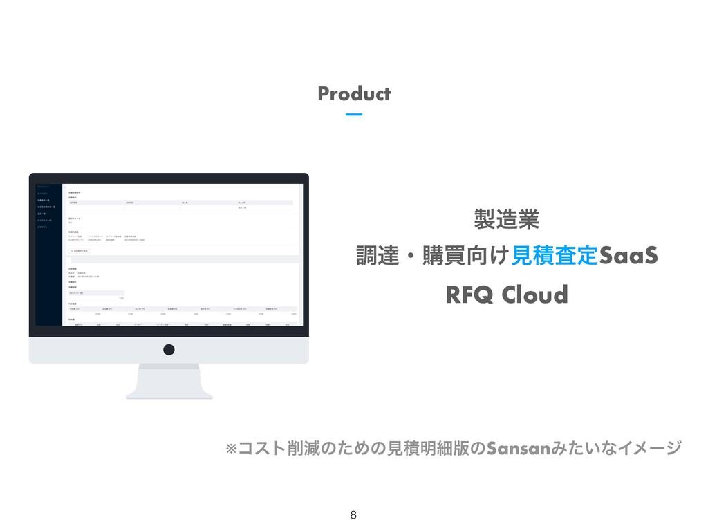 !8 ۀ ௐୡɾߪങ͚ݟੵࠪఆSaaS RFQ Cloud Product ※ίετݮ...