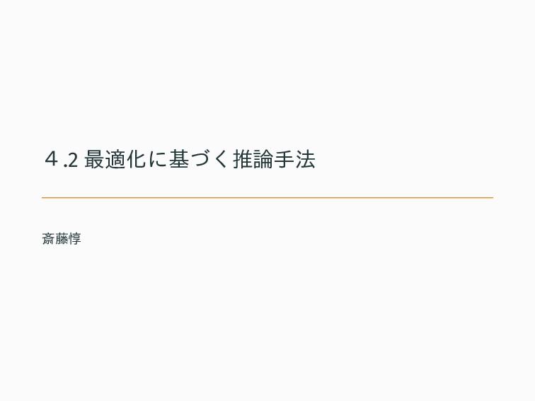 4.2 最適化に基づく推論手法 斎藤惇