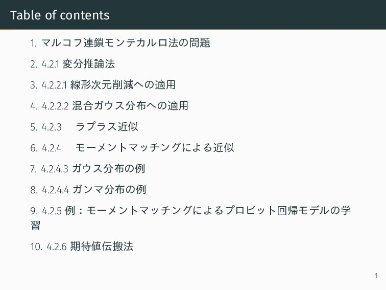 Table of contents 1. マルコフ連鎖モンテカルロ法の問題 2. 4.2.1 ...