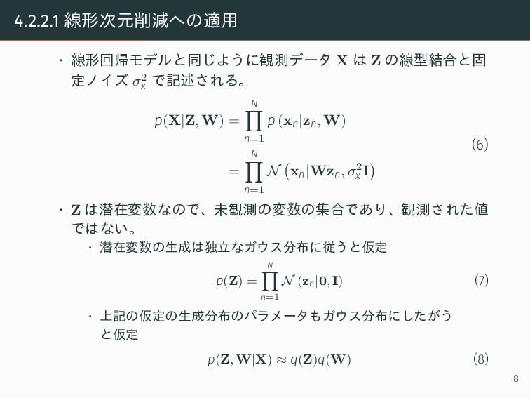 4.2.2.1 線形次元削減への適用 • 線形回帰モデルと同じように観測データ X は Z の...