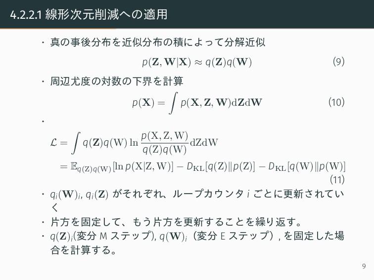 4.2.2.1 線形次元削減への適用 • 真の事後分布を近似分布の積によって分解近似 p(Z,...