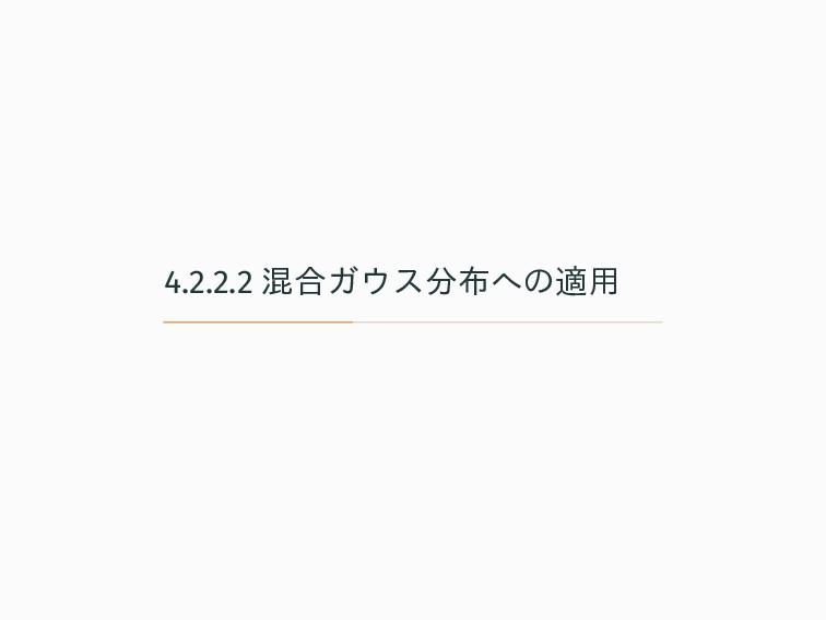 4.2.2.2 混合ガウス分布への適用
