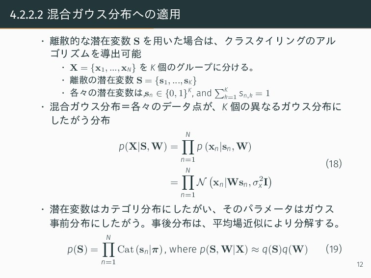 4.2.2.2 混合ガウス分布への適用 • 離散的な潜在変数 S を用いた場合は、クラスタイリ...