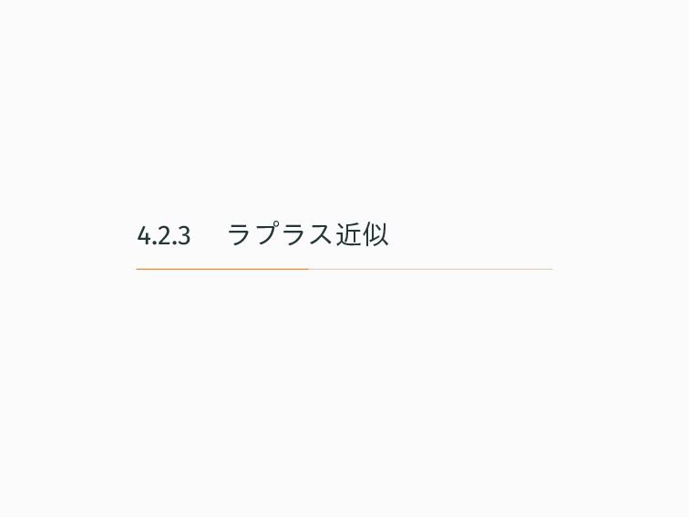 4.2.3  ラプラス近似