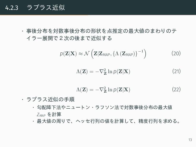 4.2.3  ラプラス近似 • 事後分布を対数事後分布の形状を点推定の最大値のまわりのテ イラ...