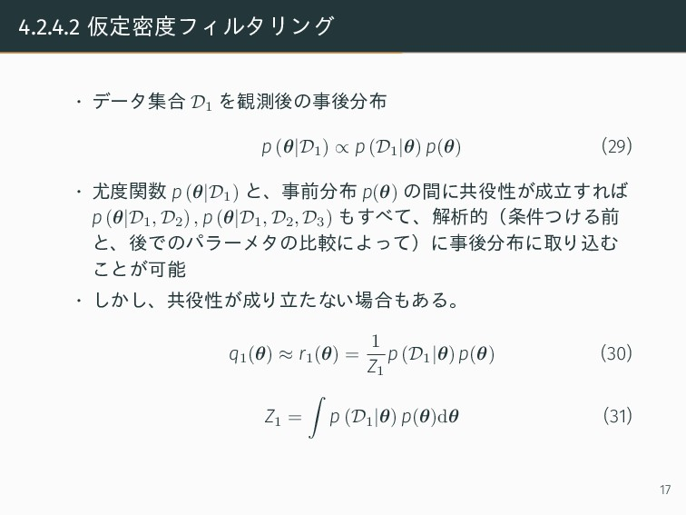 4.2.4.2 仮定密度フィルタリング • データ集合 D1 を観測後の事後分布 p (θ D...