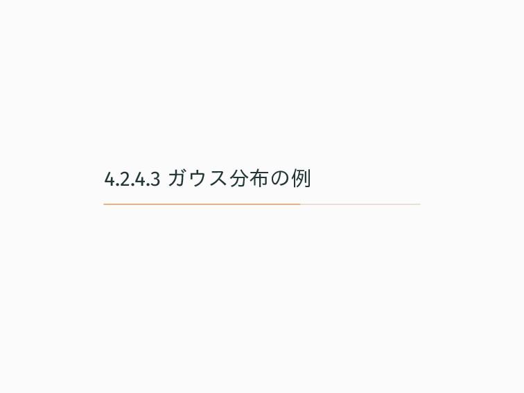 4.2.4.3 ガウス分布の例