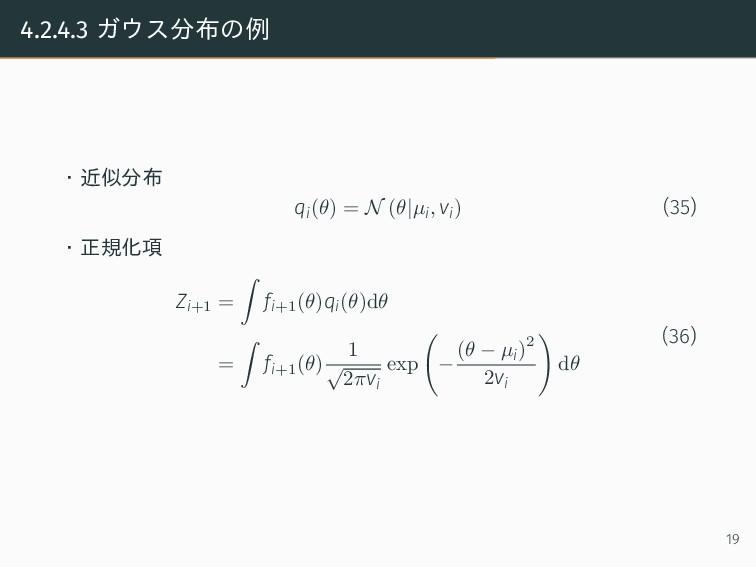 4.2.4.3 ガウス分布の例 ・近似分布 qi(θ) = N (θ|µi, vi) (35)...