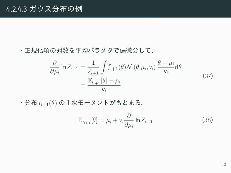 4.2.4.3 ガウス分布の例 ・正規化項の対数を平均パラメタで偏微分して、 ∂ ∂µi ln...