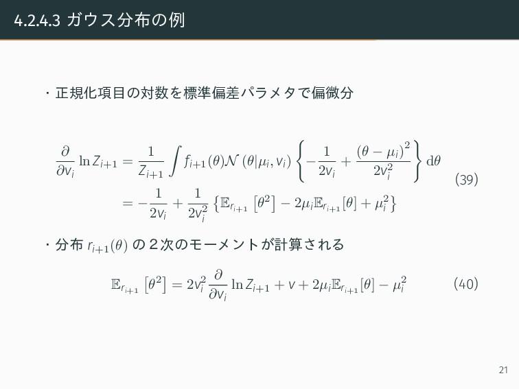 4.2.4.3 ガウス分布の例 ・正規化項目の対数を標準偏差パラメタで偏微分 ∂ ∂vi ln...