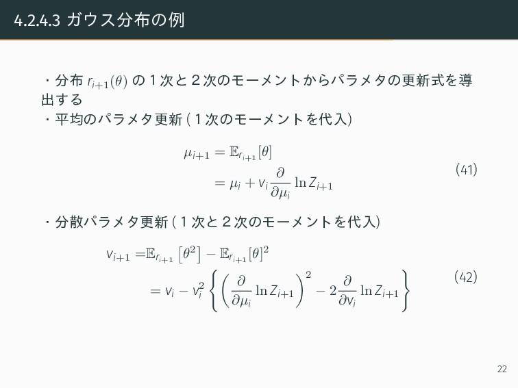 4.2.4.3 ガウス分布の例 ・分布 ri+1 (θ) の1次と2次のモーメントからパラメタ...