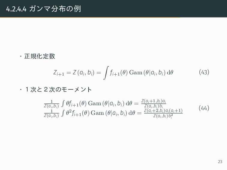 4.2.4.4 ガンマ分布の例 ・正規化定数 Zi+1 = Z (ai, bi) = ∫ fi...
