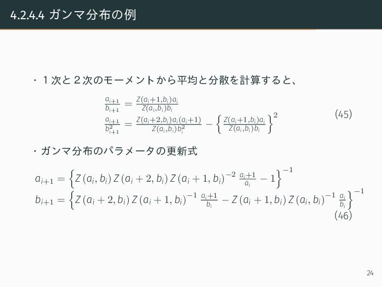 4.2.4.4 ガンマ分布の例 ・1次と2次のモーメントから平均と分散を計算すると、 ai+1...