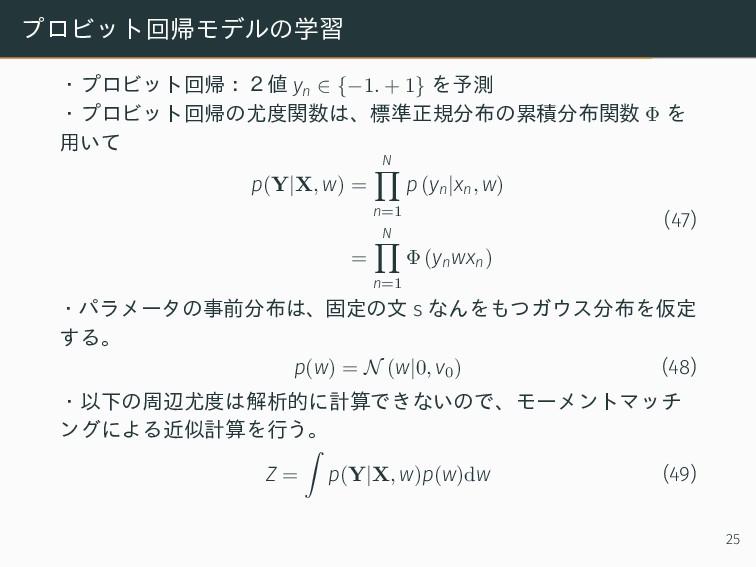 プロビット回帰モデルの学習 ・プロビット回帰:2値 yn ∈ {−1. + 1} を予測 ・プ...
