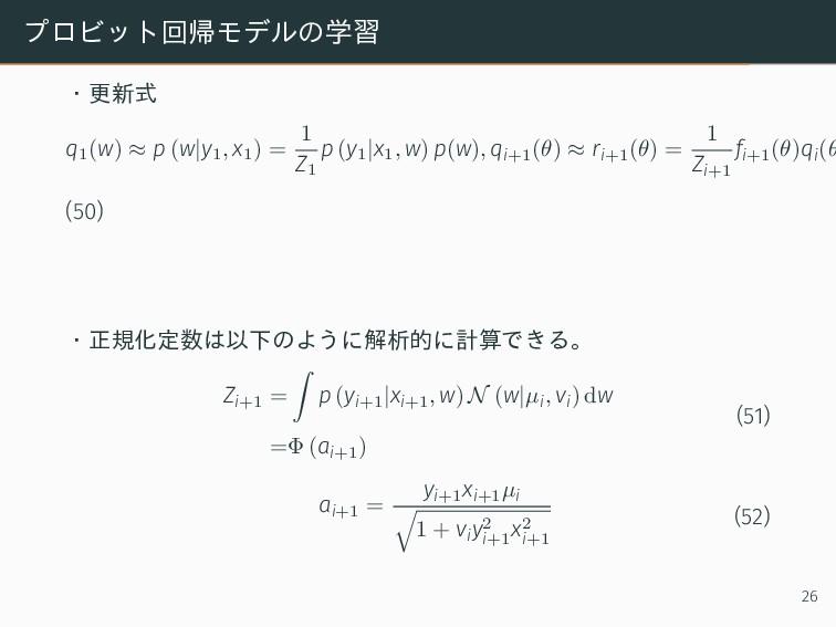 プロビット回帰モデルの学習 ・更新式 q 1 (w) ≈ p (w|y 1 , x 1 ) =...
