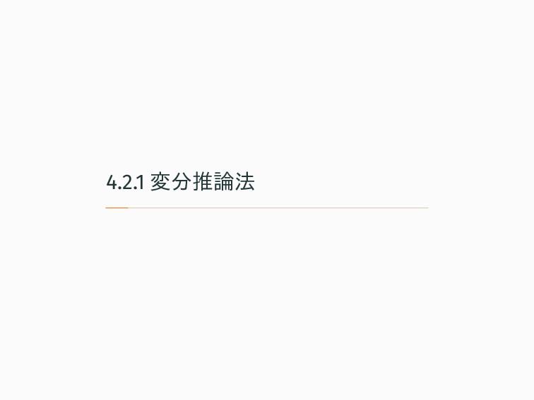 4.2.1 変分推論法
