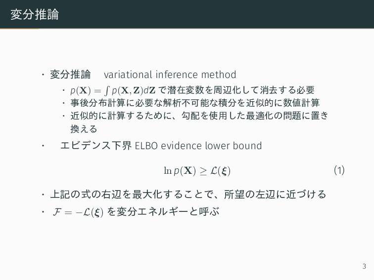 変分推論 • 変分推論  variational inference method • p(X...