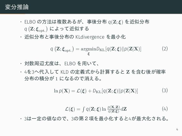 変分推論 • ELBO の方法は複数あるが、事後分布 q(Z; ξ) を近似分布 q ( Z;...