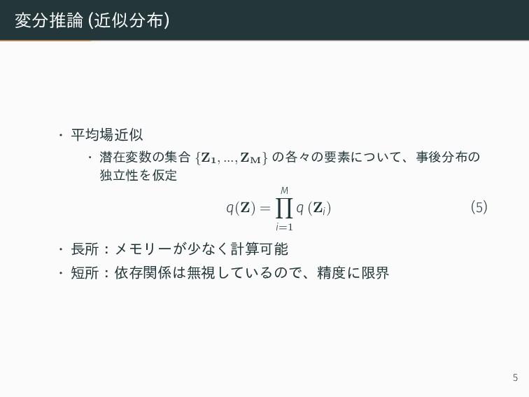 変分推論 (近似分布) • 平均場近似 • 潜在変数の集合 {Z1, ..., ZM} の各々...
