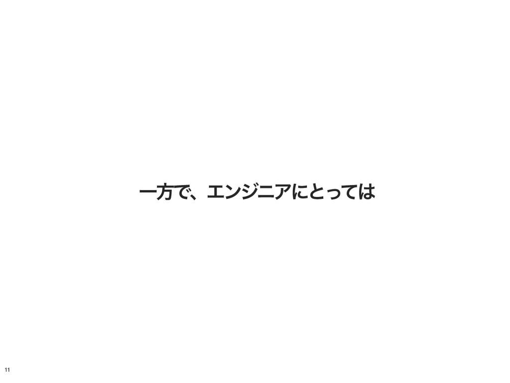11 ҰํͰɺΤϯδχΞʹͱͬͯ