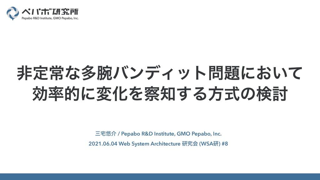 ༔հ / Pepabo R&D Institute, GMO Pepabo, Inc. 2...
