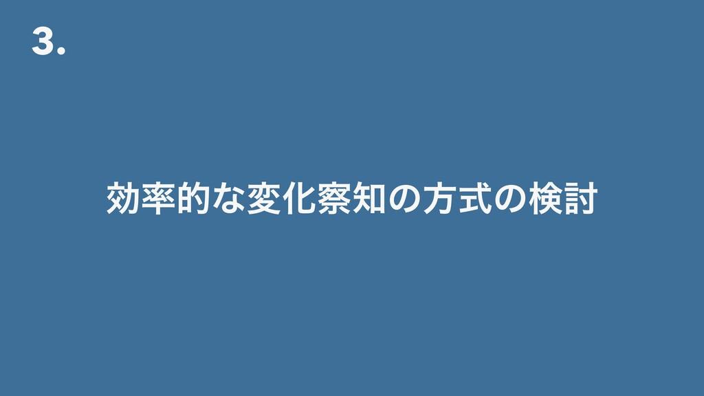 3. ޮతͳมԽͷํࣜͷݕ౼