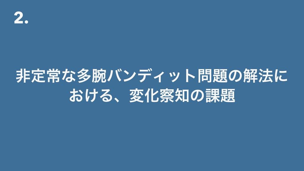 2. ඇఆৗͳଟόϯσΟοτͷղ๏ʹ ͓͚ΔɺมԽͷ՝