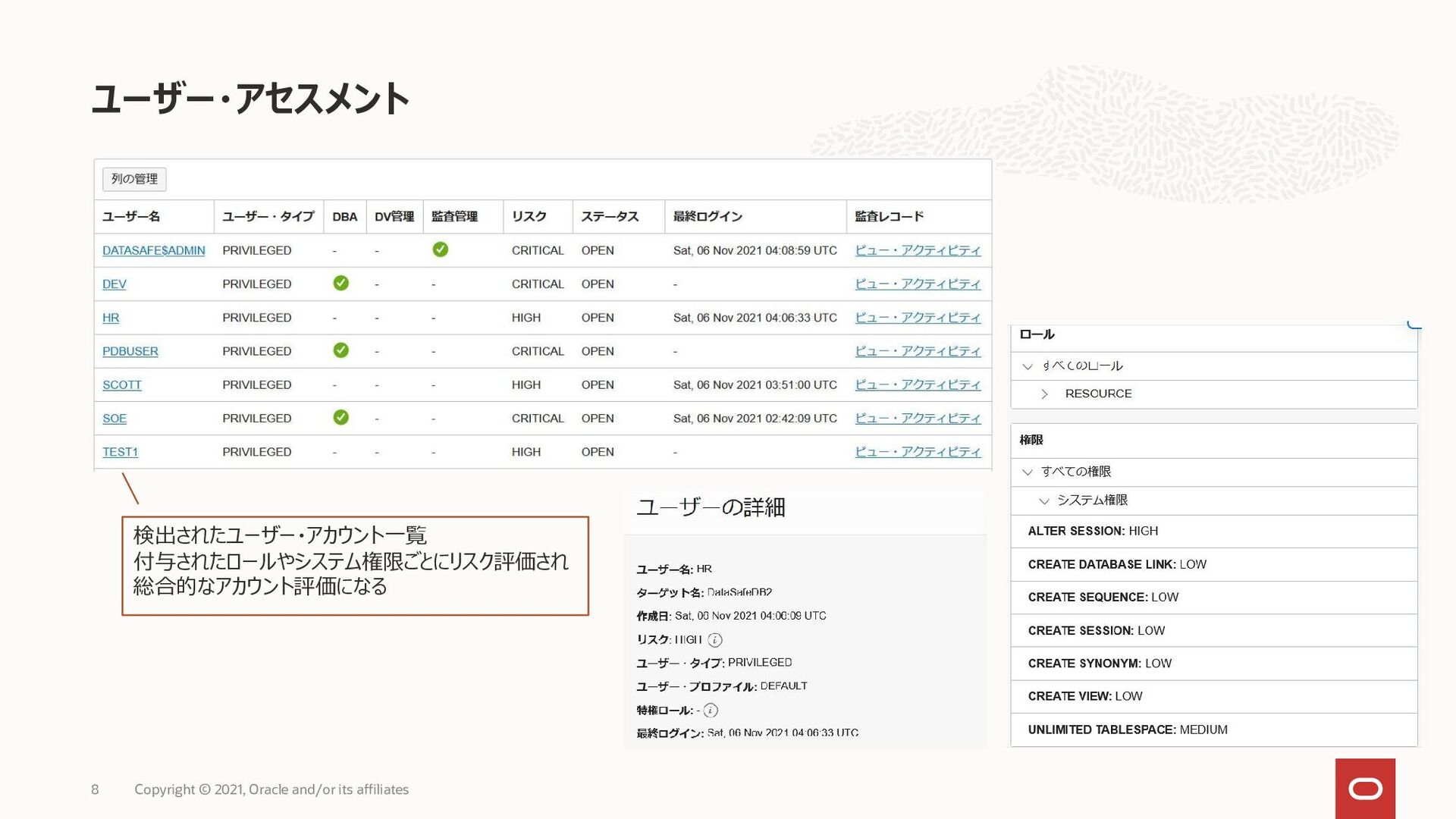 Data Masking (データ・マスキング) 主キー / 一意 / 参照整合性制約を自動検...