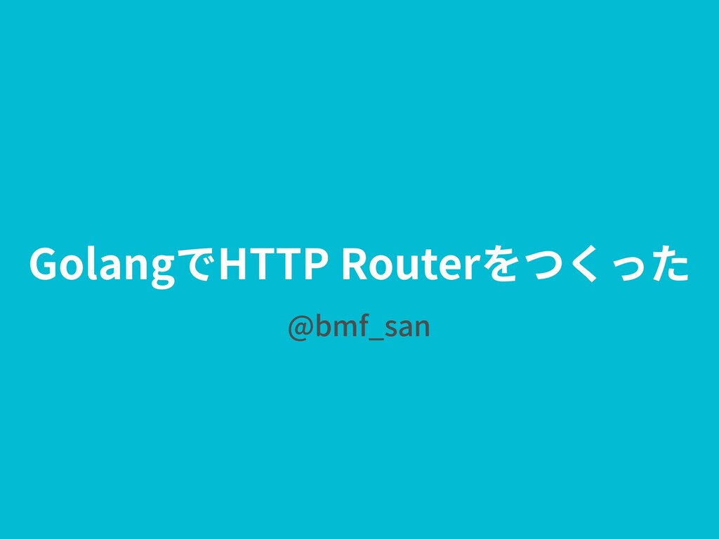 GolangでHTTP Routerをつくった @bmf_san