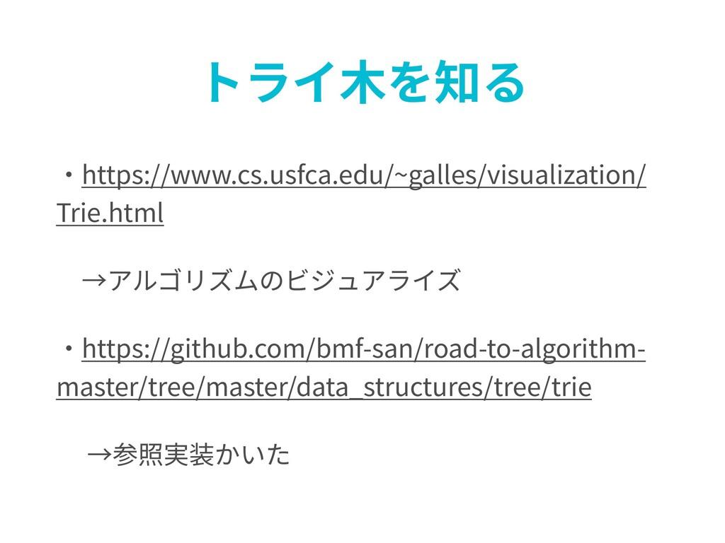 トライ⽊を知る ・https://www.cs.usfca.edu/~galles/visua...