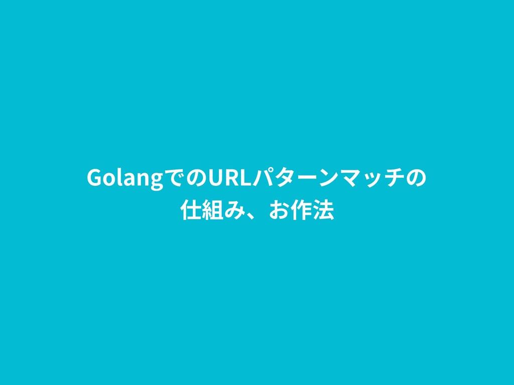 GolangでのURLパターンマッチの 仕組み、お作法