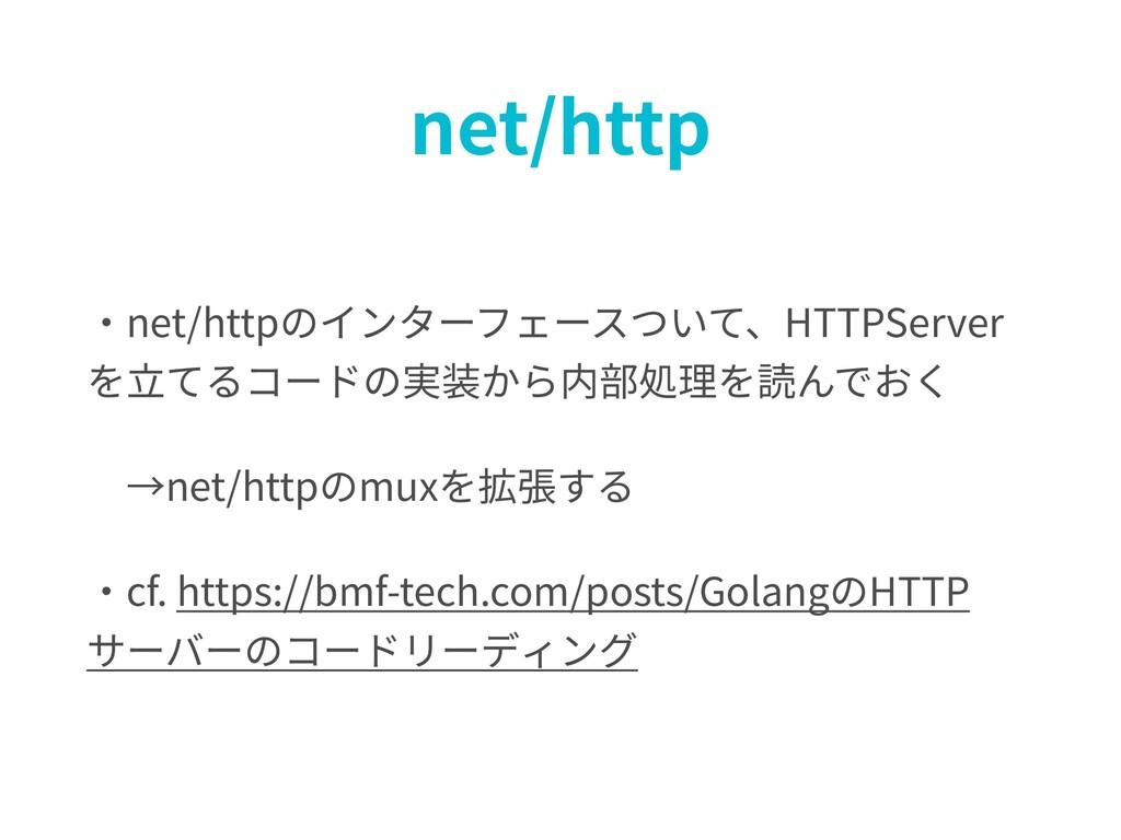 net/http ・net/httpのインターフェースついて、HTTPServer を⽴てるコ...