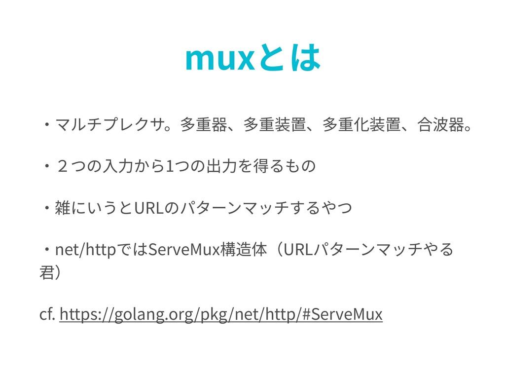 muxとは ・マルチプレクサ。多重器、多重装置、多重化装置、合波器。 ・2つの⼊⼒から1つの出...