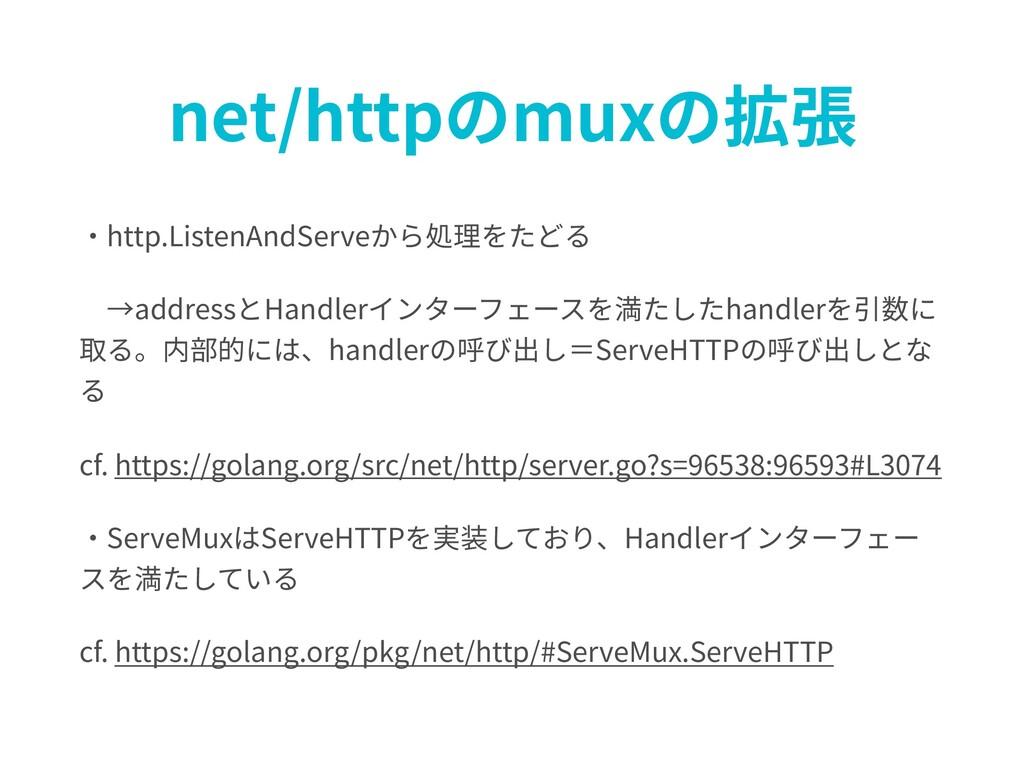 net/httpのmuxの拡張 ・http.ListenAndServeから処理をたどる →...
