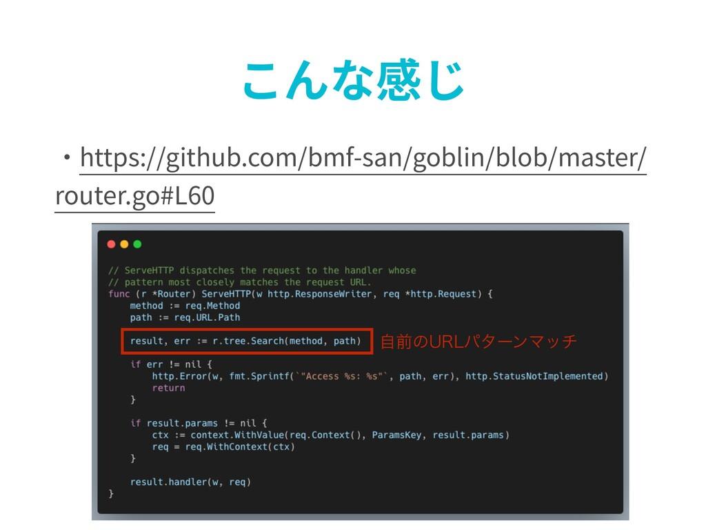 こんな感じ ・https://github.com/bmf-san/goblin/blob/m...