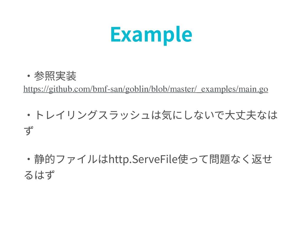 Example ・参照実装 https://github.com/bmf-san/goblin...