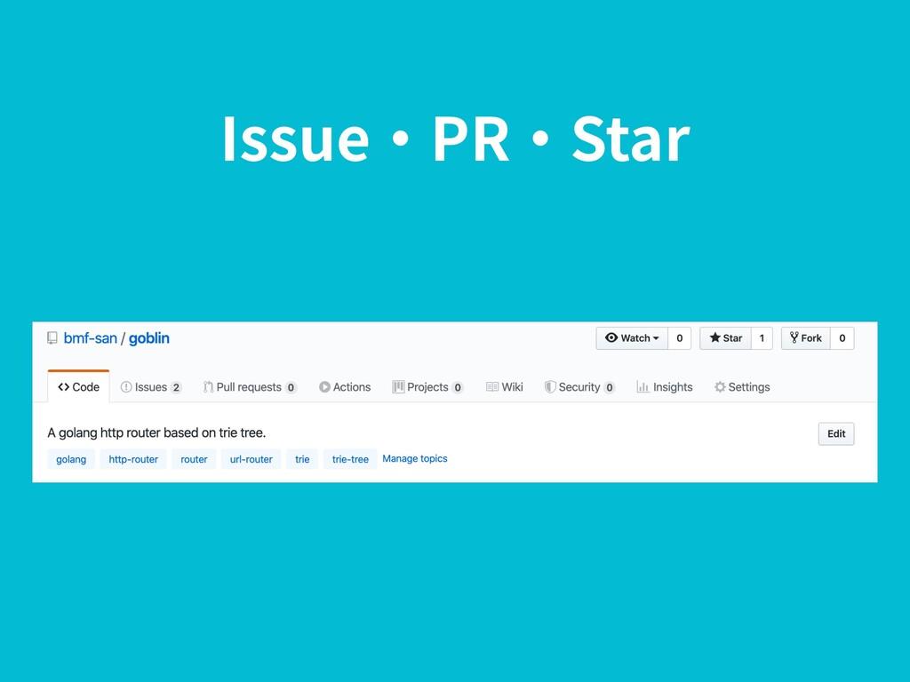 Issue・PR・Star