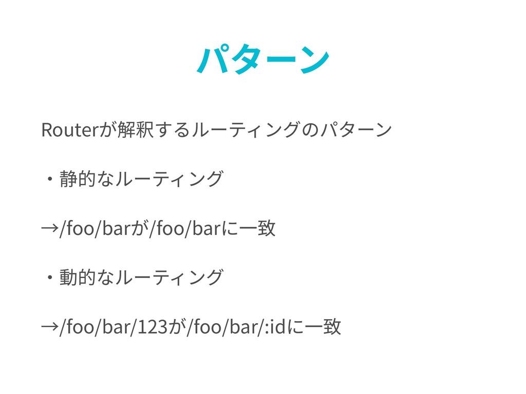 パターン Routerが解釈するルーティングのパターン ・静的なルーティング →/foo/ba...
