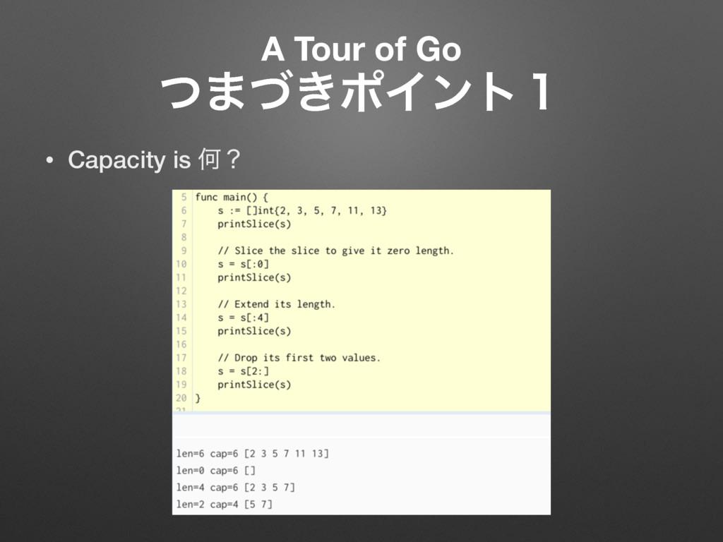 A Tour of Go ͭ·͖ͮϙΠϯτ̍ • Capacity is Կʁ
