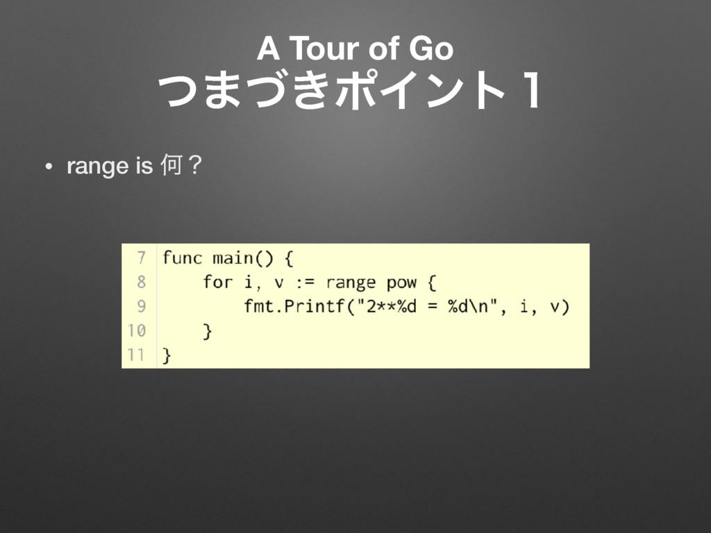 A Tour of Go ͭ·͖ͮϙΠϯτ̍ • range is Կʁ