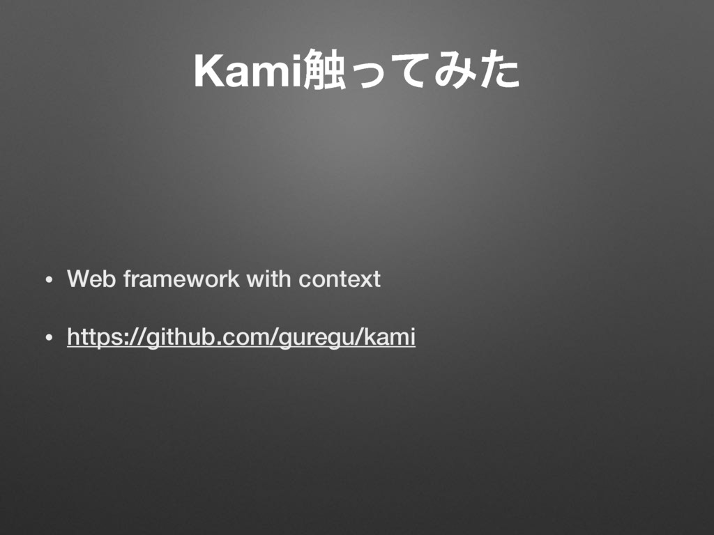 Kami৮ͬͯΈͨ • Web framework with context • https:...