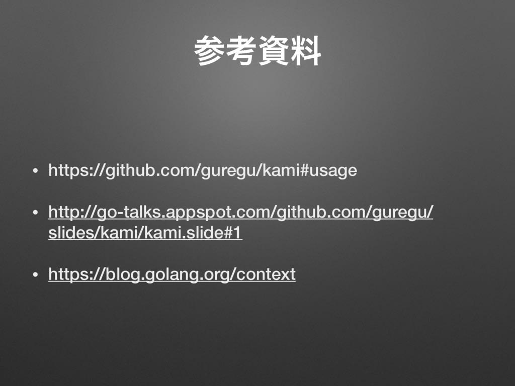 ߟྉ • https://github.com/guregu/kami#usage • h...