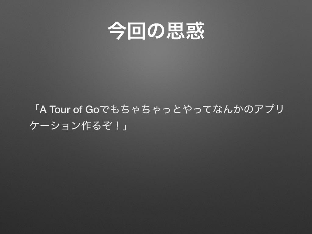 ࠓճͷࢥ ʮA Tour of GoͰͪΌͪΌͬͱͬͯͳΜ͔ͷΞϓϦ έʔγϣϯ࡞Δͧʂʯ