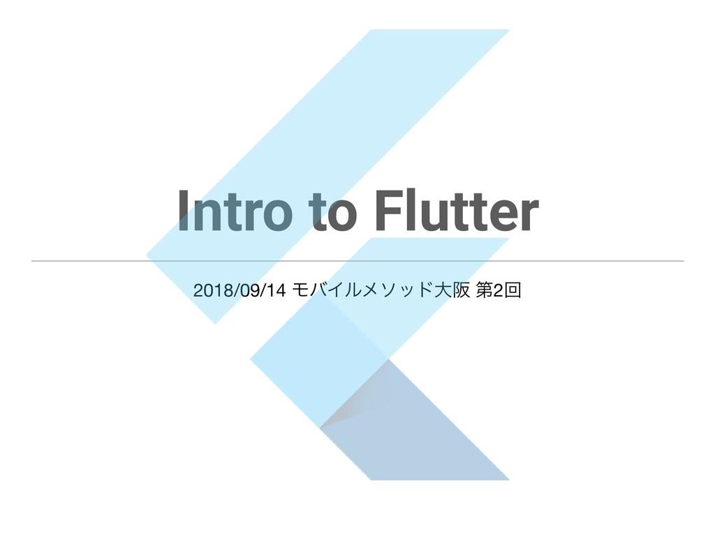 Intro to Flutter 2018/09/14 ϞόΠϧϝιουେࡕ ୈ2ճ