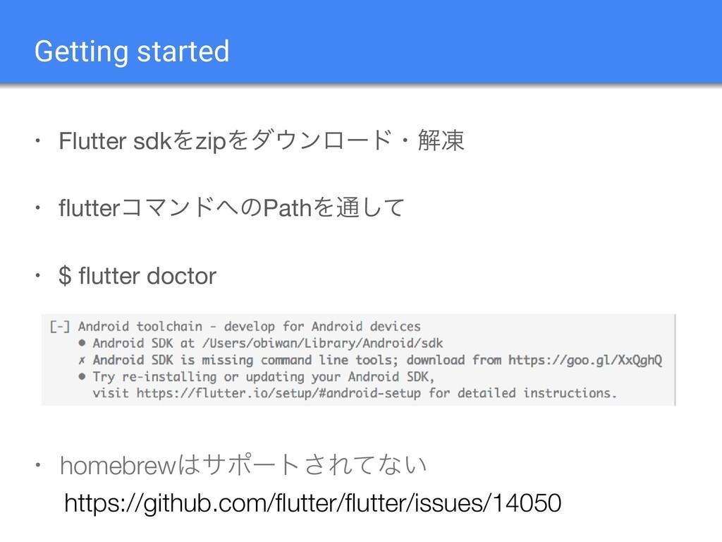 • Flutter sdkΛzipΛμϯϩʔυɾղౚ  • flutterίϚϯυͷPath...