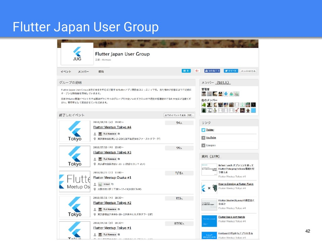 42 Flutter Japan User Group