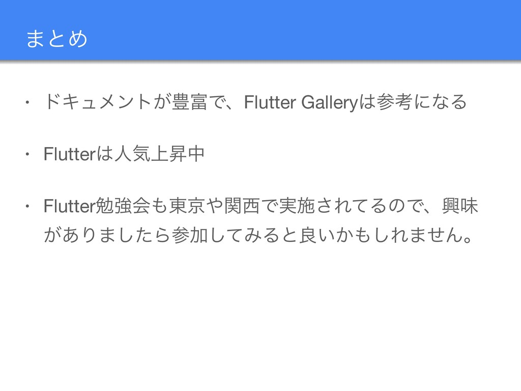 • υΩϡϝϯτ͕๛ͰɺFlutter GalleryߟʹͳΔ  • Flutterਓ...