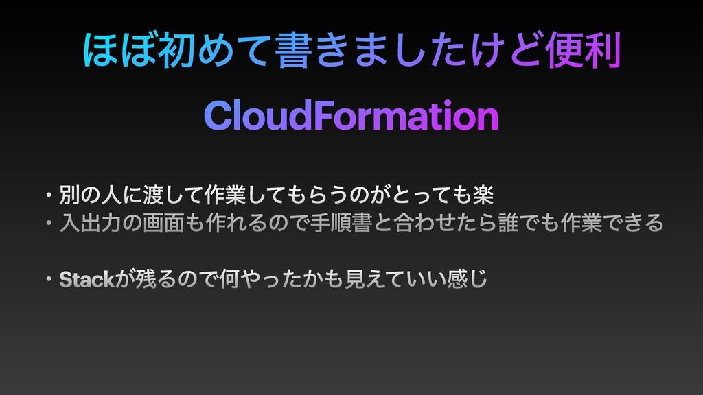 ΄΅ॳΊͯॻ͖·͚ͨ͠Ͳศར CloudFormation ɾผͷਓʹͯ͠࡞ۀͯ͠Β͏ͷ͕...