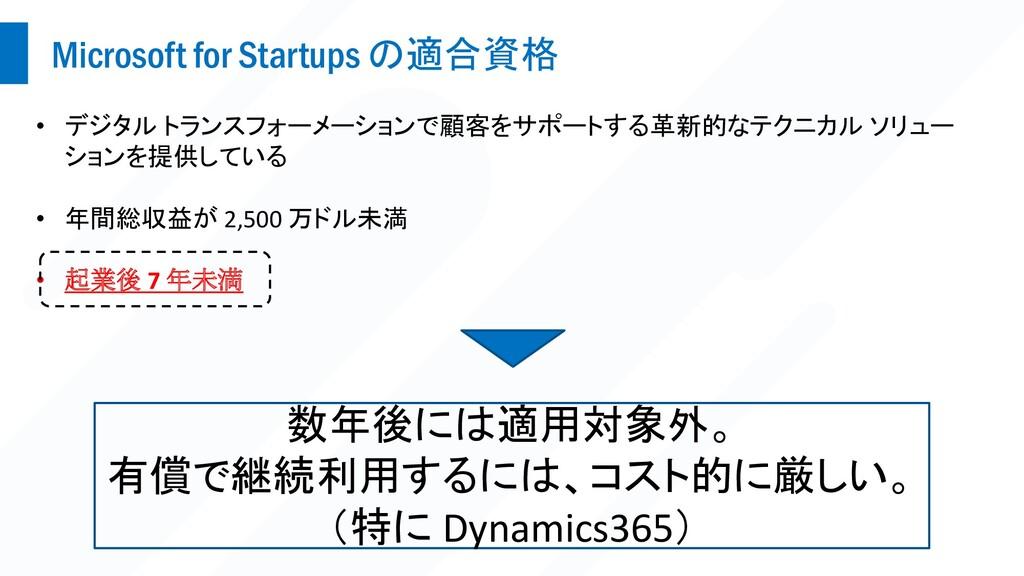 Microsoft for Startups の適合資格 • デジタル トランスフォーメーショ...